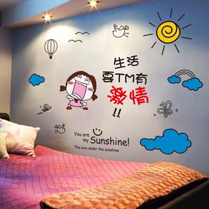 3D立体<span class=H>墙贴</span>纸创意房间卧室温馨小清新墙上装饰品墙纸自粘墙画贴画