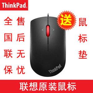 <span class=H>联想</span><span class=H>鼠标</span>ThinkPad原装笔记本家用办公用光电光学有线<span class=H>鼠标</span>0B47153