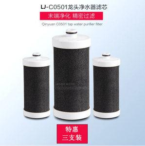 <span class=H>沁园</span>水龙头<span class=H>净水器</span>滤芯LJ-C0501陶瓷活性炭棒滤芯厨房自来水过滤器