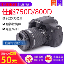 Canon EOS 750D stand-alone 18-55 sets of entry-level home travel SLR and HD 800D cameras