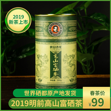 New Tea will be on the market in 2019. Valley Salon Class I Spring Tea Enshi Selenium-rich Tea Alpine Cloud and Mist Green Tea 250g before Ming Dynasty