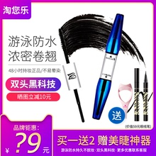 Mascara Waterproof Mascara does not last for a long time. Swimmers don't take off makeup, thick curled double eyelash cream mascot.