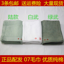 Genuine 07 Towel Military Training 07 White Towel Free of Domestic Freight Military Genuine 07 Towel Army Green Army Fire Fighting