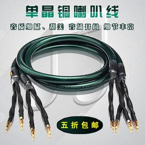 特价 ATAUDIO Green Rose 发烧喇叭线HiFi 单晶铜主<span class=H>音箱</span>线中置线