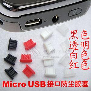 特价  Micro USB接口防尘塞 智能<span class=H>手机</span>基本通用 保护端口盖