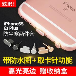 炫果 <span class=H>iphone</span>6s plus防尘塞金属苹果6S手机耳机塞通用充电口塞配件