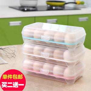 厨房15<span class=H>格</span>放鸡蛋的收纳盒冰箱用鸡蛋保鲜盒多层鸡<span class=H>蛋盒</span>塑料装鸡蛋托
