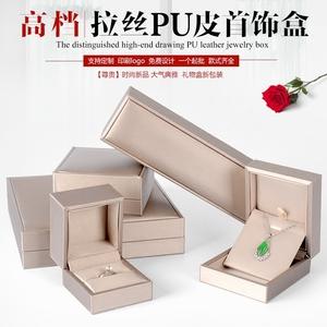 高档定制pu首饰盒<span class=H>珠宝</span>手镯戒指吊坠饰品礼物盒项链盒子包装盒批发