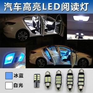汽车led阅读灯泡改装车室内中顶灯冰蓝后备尾箱灯牌照车门灯高亮
