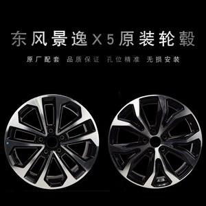 适配东风风行景逸X5<span class=H>轮毂</span>原装铝合金车轮钢圈<span class=H>铝圈</span>17寸18寸胎铃正品