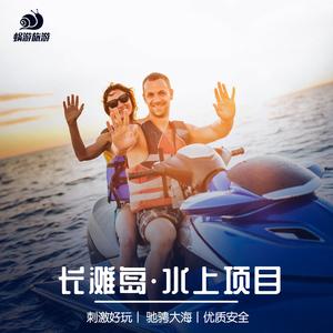 蜗游 菲律宾长滩岛水上玩乐项目摩托艇香蕉船UFO可当天订