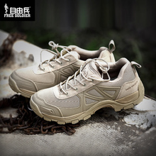 Freelance Outdoor Rapid All Terrain Off-road Shoes, Low Up Special Combat Boots, Desert Mountaineering Shoes, Camping Anti-skid Shoes