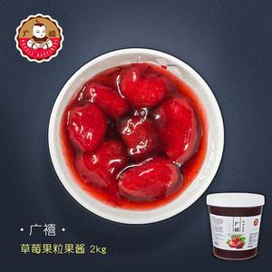 广禧草莓<span class=H>果酱</span>2kg含果肉果粒酱刨冰炒<span class=H>酸奶</span>圣代沙冰烘焙奶茶原料