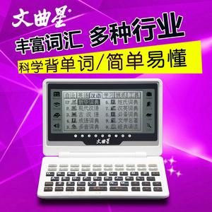 文曲星E900+S英汉<span class=H>电子词典</span>英语学习机 最新注册白菜全讯网牛津辞典翻译机真人发音