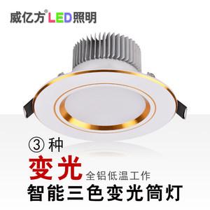 <span class=H>LED</span>三色变光筒灯2.5<span class=H>寸</span>3W开孔7/8公分嵌入式天花<span class=H>射灯</span>客厅洞灯全套