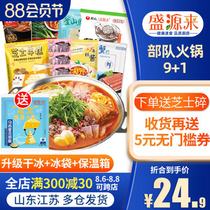 韩式部队火锅食材芝士年糕组合套餐韩国部对锅材料鱼饼底料面套装