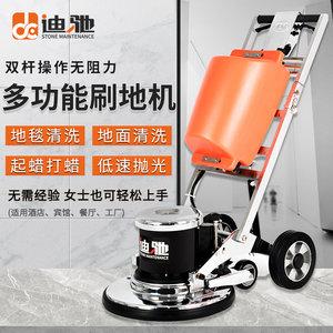 迪驰双杆多功能刷地机<span class=H>洗地机</span>打磨打蜡地面清洗机酒店地毯清洁机器