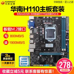 华南H110台式机电脑主板<span class=H>CPU</span>套装1151针DDR3配g4560 i38100 i57500