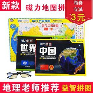 磁性中国<span class=H>地图</span><span class=H>拼图</span>小初高中学生版 磁力世界地理 益智儿童玩具教具