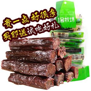 内蒙古1号牧场手撕牛肉干零食原味五香辣散装正宗风干牛肉干500g