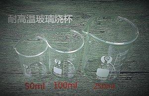 优质玻璃<span class=H>烧杯</span> 250ml 100ml 50ml 可<span class=H>加热</span> 耐<span class=H>高温</span> 加厚 DIY手工皂