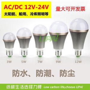 低压LED<span class=H>灯泡</span>12V24V伏直流电瓶照明冷库船用户外防水E27节能超亮5W