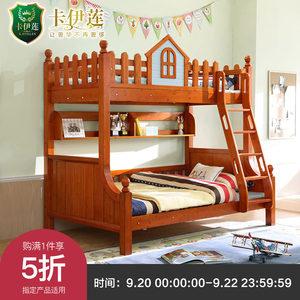 卡伊莲成人<span class=H>美式</span>多功能儿童高低床双层全实木母子床上下组合AW4A