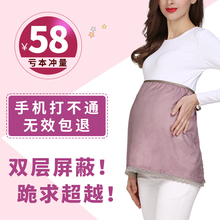 Pregnant women wearing radiation-proof clothes in concealment, abdominal pockets, fetal guards, genuine aprons and dresses for working in four seasons during pregnancy