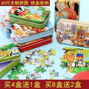 儿童60片铁盒木制立体<span class=H>拼图</span>幼儿园宝宝早教益智积木小学生玩具包邮