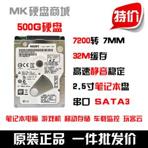 2.5寸7mm超薄笔记本<span class=H>硬盘</span>500g串口SATA3 7200转32m缓存机械<span class=H>硬盘</span>