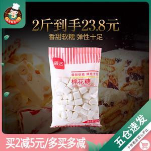 5金冠店铺!展艺白色棉花糖500g