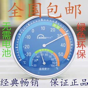 包邮明高th101b家用温度计室内温湿度计带支架免电池<span class=H>生活</span><span class=H>电器</span>