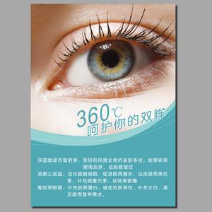 眼部护理宣传挂画 美容院现代装饰画无框护肤保养化妆品店墙壁画