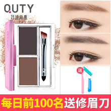 Qiao Di Shang Hui Mei powder genuine durable waterproof, sweat-proof and non-dizzy dyeing beginner's three-in-one two-color eyebrow powder female eyebrow pencil