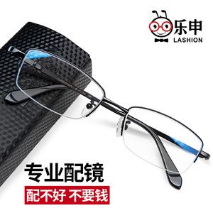 近视<span class=H>眼镜</span>男有度数超轻大脸半框小眼睛框镜架女成品配<span class=H>眼镜</span>近视镜男