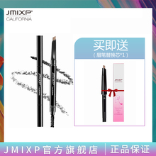 JMIXP is the charm of three-dimensional eyebrow pencil waterproof and sweat proof.