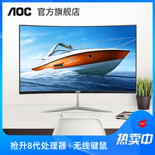 AOC Surface Integration Computer Desktop Full Set Curved Screen I3 8100 i5 i7 High Matching Curved Surface Screen Home Office Game Integrative Computer 24 Light 23.6 inch Teaching Machine 739