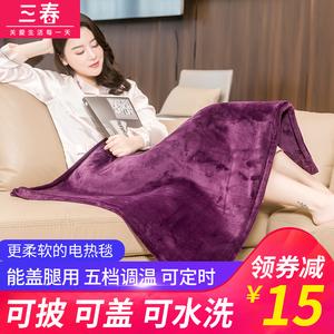 三春单人<span class=H>电热毯</span>小电热护膝毯办公室盖腿取暖身毯暖脚宝神器加热垫