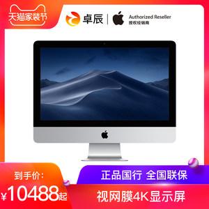Apple/<span class=H>苹果</span> MNE02CH/A 21.5英寸iMac 台式<span class=H>一体机</span>电脑办公学习电脑 国行正品 全国联保