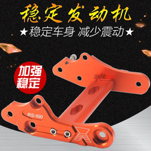 RPM Hanger Fuxighui Fire Craft RSZ Cookie 100 Engine Frame RS100 Motorcycle Modified Parts
