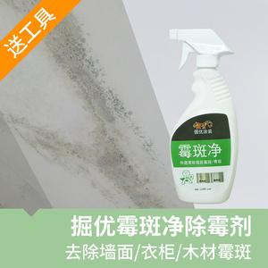 掘优霉斑净除霉剂墙面板材清洁剂 送工具