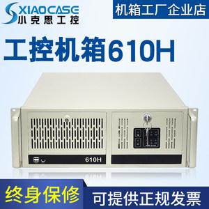 研华工控<span class=H>机箱</span>ipc-610h机架式标准atx主板7槽工业电脑监控工控机4u