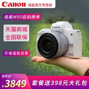 佳能微单m50套机轻便小巧高清旅游数码学生款入门级volg照相机
