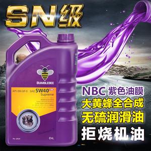 大黄蜂正品四季通用<span class=H>汽油</span>车发动机进口全合成SN5W-40润滑<span class=H>机油</span>4L