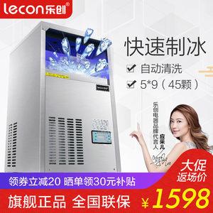 lecon/乐创 <span class=H>制冰机</span>大型商用奶茶店设备 全自动小型冰块制作机方冰