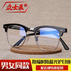 防辐射眼镜框男款防蓝光电脑护目镜