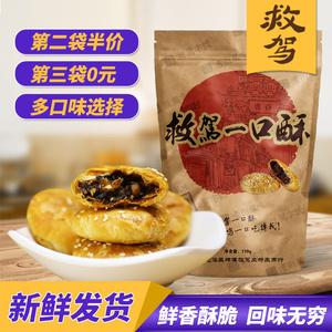 拍三件【救驾】黄山特产小酥饼