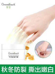 买2送1【告别煮妇手】细嫩双手~~黄金蜂蜜牛奶手膜手部护理男女