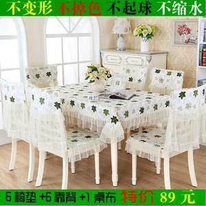 蕾丝桌布椅子套罩餐桌布椅套椅垫套装家用田园台布茶几布餐桌布艺