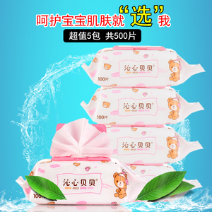 天天特价<span class=H>湿巾</span>新生幼婴儿湿纸巾可批宝宝擦手口无香100抽5包500片